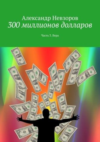 Александр Невзоров, 300миллионов долларов. Часть3. Вера