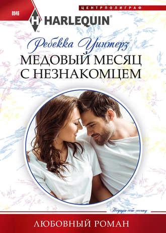 Ребекка Уинтерз, Медовый месяц с незнакомцем