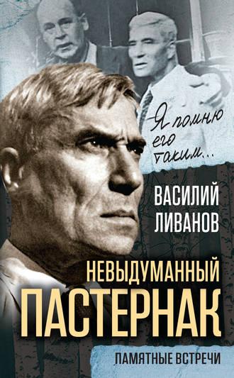 Василий Ливанов, Невыдуманный Пастернак. Памятные встречи (сборник)