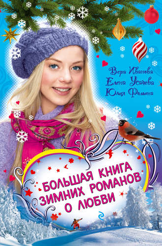 Елена Усачева, Соперница Снежной королевы