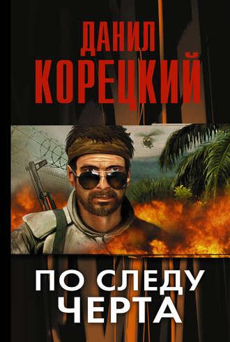 Данил Корецкий, По следу Черта