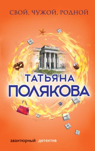 Татьяна Полякова, Свой, чужой, родной