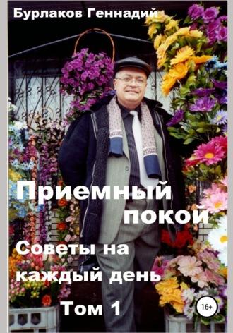 Геннадий Бурлаков, Приемный покой. Советы на каждый день. Том 1.