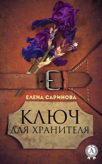 Елена Саринова, Ключ для хранителя