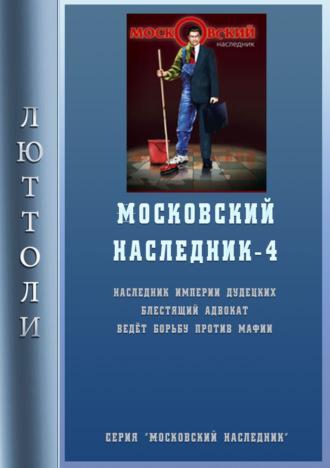 Люттоли, Московский наследник – 4