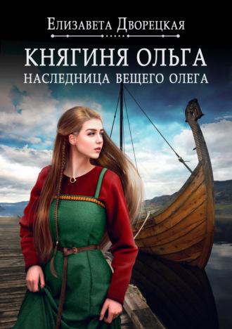 Елизавета Дворецкая, Наследница Вещего Олега