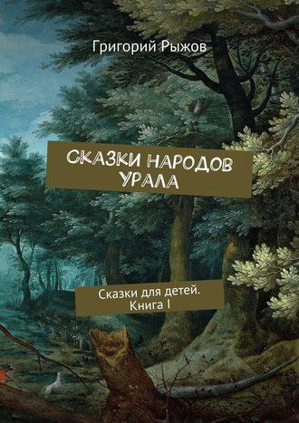 Григорий Рыжов, Сказки народов Урала. Сказки для детей. КнигаI