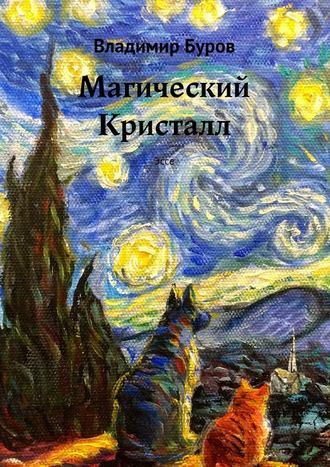 Владимир Буров, Магический Кристалл. Эссе