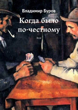 Владимир Буров, Когда было по-честному. Эссе