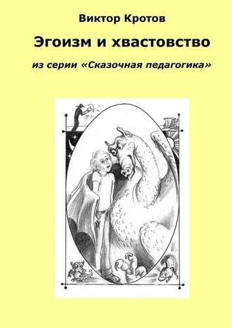 Виктор Кротов, Эгоизм и хвастовство. Из серии «Сказочная педагогика»