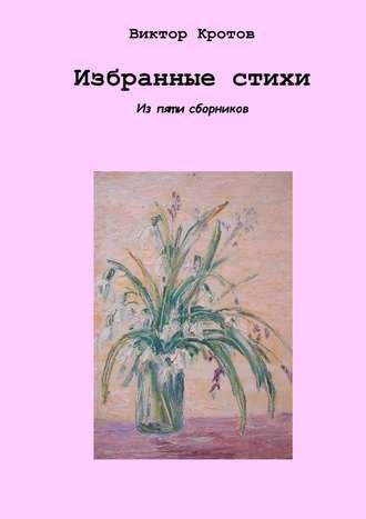 Виктор Кротов, Избранные стихи. Из пяти сборников