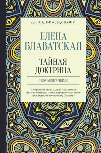 Елена Блаватская, Елена Лиственная, Тайная доктрина с комментариями