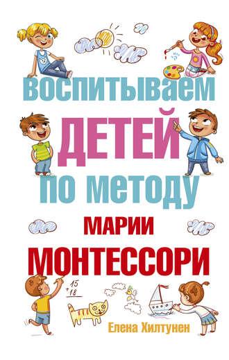 Елена Хилтунен, Воспитываем детей по методу Марии Монтессори