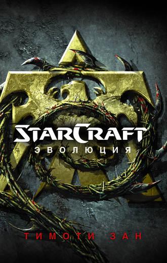 Тимоти Зан, StarСraft. Эволюция