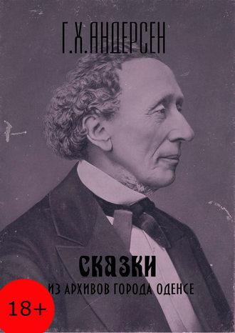 Ганс Андерсен, Сказки из архивов города Оденсе