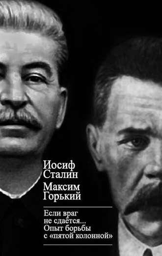 Максим Горький, Иосиф Сталин, «Если враг не сдается…» Опыт борьбы с «пятой колонной» вСССР