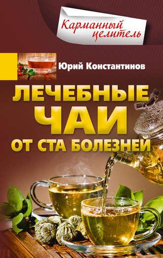 Юрий Константинов, Лечебные чаи. От ста болезней