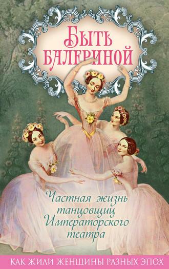 Юлия Андреева, Быть балериной. Частная жизнь танцовщиц Императорского театра