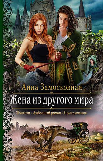 Анна Замосковная, Жена из другого мира