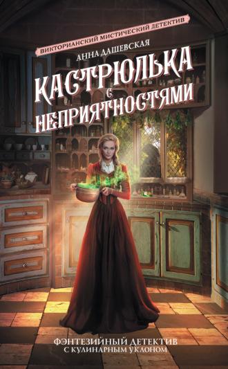 Анна Дашевская, Кастрюлька с неприятностями