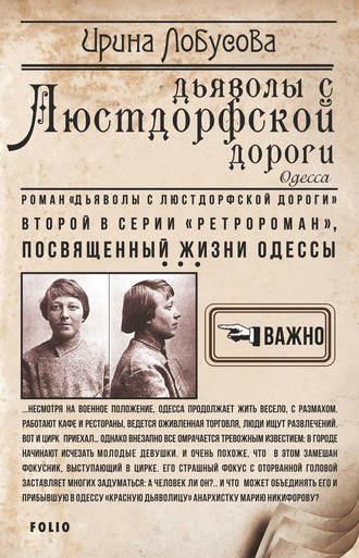Ирина Лобусова, Дьяволы с Люстдорфской дороги