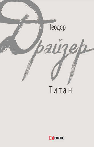 Теодор Драйзер, Титан