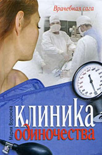 Мария Воронова, Клиника одиночества