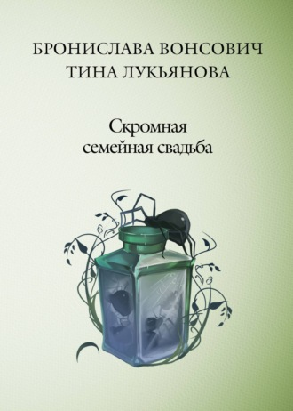 Бронислава Вонсович, Тина Лукьянова, Скромная семейная свадьба