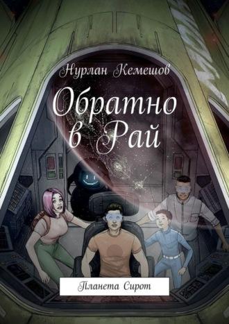 Нурлан Кемешов, Обратно врай. Планета Сирот