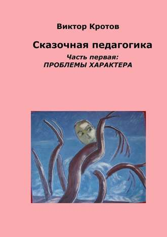Виктор Кротов, Сказочная педагогика. Часть первая. Проблемы характера