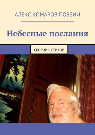 Алекс Комаров Поэзии, Небесные послания. Сборник стихов