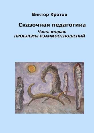 Виктор Кротов, Сказочная педагогика. Часть вторая. Проблемы взаимоотношений