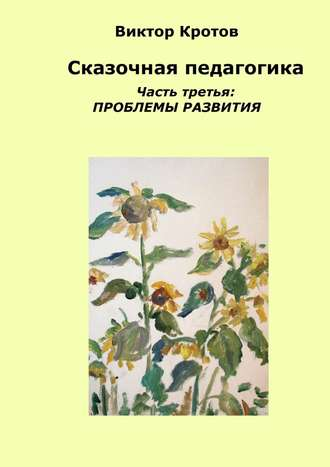 Виктор Кротов, Сказочная педагогика. Часть третья. Проблемы развития