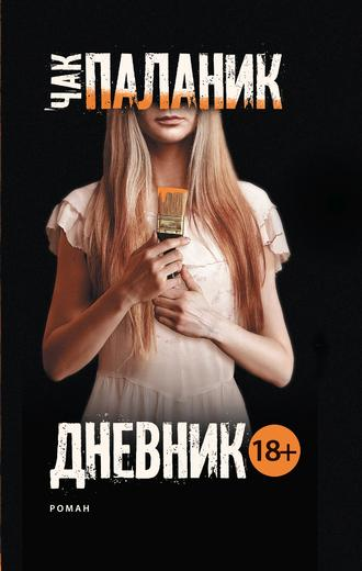Чак Паланик, Дневник
