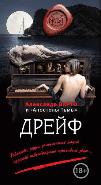 Андрей Фролов, Александр Варго, Дрейф (сборник)
