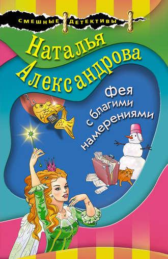 Наталья Александрова, Фея с благими намерениями