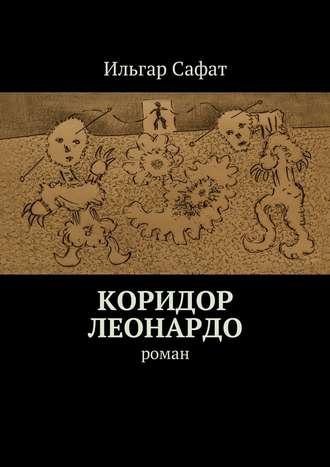 Ильгар Сафат, Коридор Леонардо. Роман