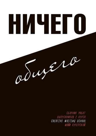 Коллектив авторов, Вадим Юрятин, Ничего общего. От космических пахарей