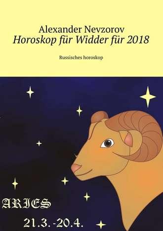 Alexander Nevzorov, Horoskop für Widderfür 2018. Russisches horoskop