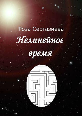 Роза Сергазиева, Нелинейное время