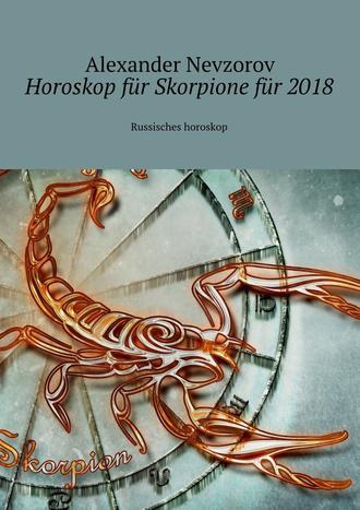 Alexander Nevzorov, Horoskop für Skorpione für2018. Russisches horoskop