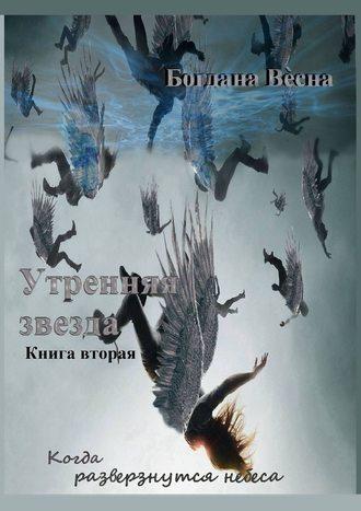 Богдана Весна, Утренняя звезда. Когда разверзнутся небеса. Книга вторая