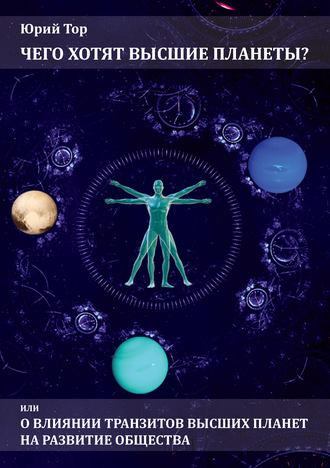 Юрий Тор, Чего хотят высшие планеты? Или о влиянии транзитов высших планет на развитие общества