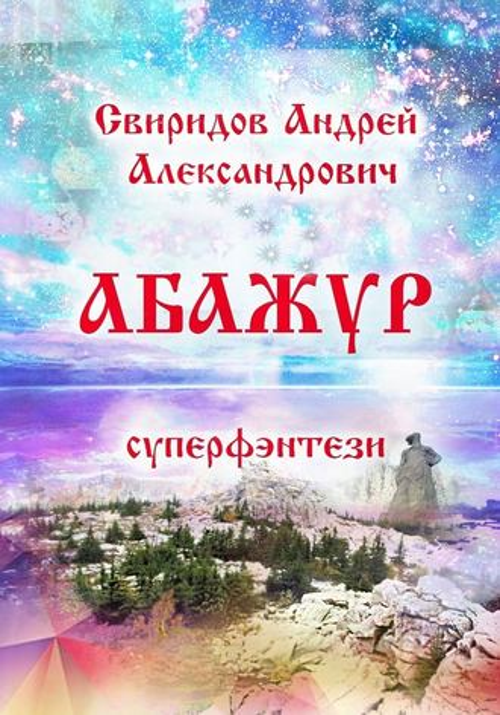 Андрей Свиридов, Абажур. Суперфэнтези