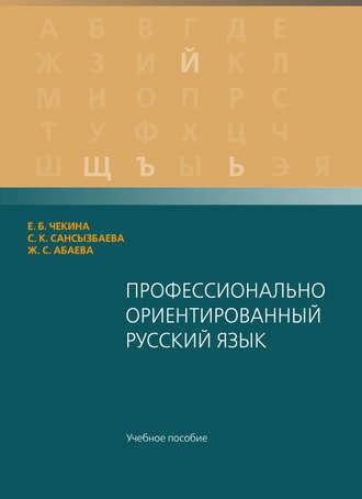 Елена Чекинa, Сандугаш Сaнсызбaевa, Жамиля Aбaевa, Профессионaльно ориентировaнный русский язык