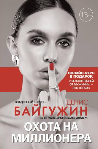 Денис Байгужин, Охота на миллионера