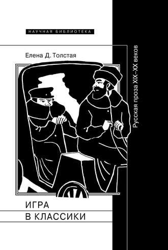 Елена Толстая, Игра в классики Русская проза XIX–XX веков