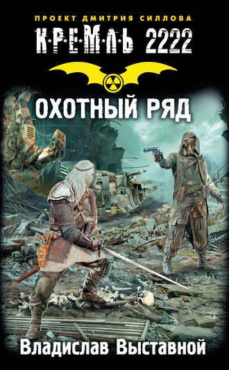 Владислав Выставной, Кремль 2222. Охотный ряд