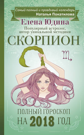 Елена Юдина, Скорпион. Полный гороскоп на 2018 год