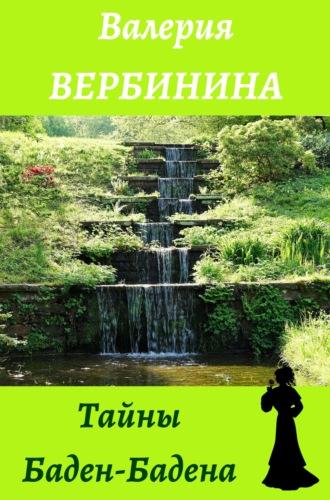 Валерия Вербинина, Тайны Баден-Бадена